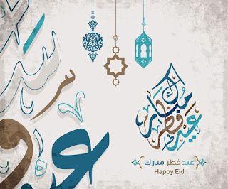 بطاقات تهنئة عيد الفطر المبارك 2020 احلى رمزيات لعيد الفطر السعيد Eid Stickers Islamic Calligraphy Eid Mubarak Greeting Cards