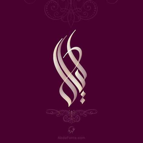 شعار اسم ليال بالخط السنبلي Calligraphy Tattoo Fonts Arabic Calligraphy Design Calligraphy Logo