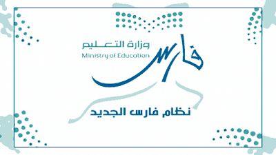 نظام فارس الجديد 1442 شرح تسجيل دخول الخدمة الذاتية نظام فارس Education Calligraphy Photoshop