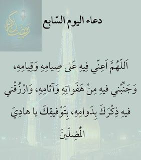 Day 7 Dua دعاء اليوم في رمضان لكل يوم دعاء جميع ادعية شهر رمضان 2018 Ramadan Prayer Ramadan Real Quotes