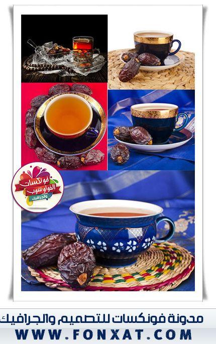 كبايات وماجات وفناجين القهوة والمشروبات الخاصة بشهر رمضان صور باعلى جودة اتش دى Black Coffee Tableware Glassware