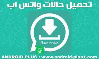 شرح طريقة تحميل و حفظ حالات الواتس اب بسهولة للاندرويد Android Plus Allianz Logo Android Apps Logos