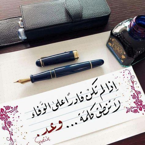 لاتنطق كلمه وعد Book Quotes Arabic Quotes Quotations