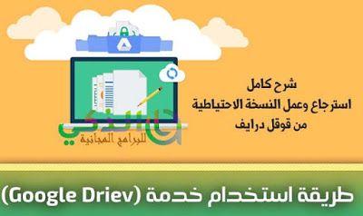 موقع الذكي للبرامج والتطبيقات تحميل برامج 2020 كيفية استرجاع النسخة الاحتياطية من Google Drive Google Google Drive Incoming Call