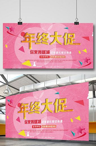 Year End Promotion Sale Poster Template Poster Template Sale Poster Sale Promotion
