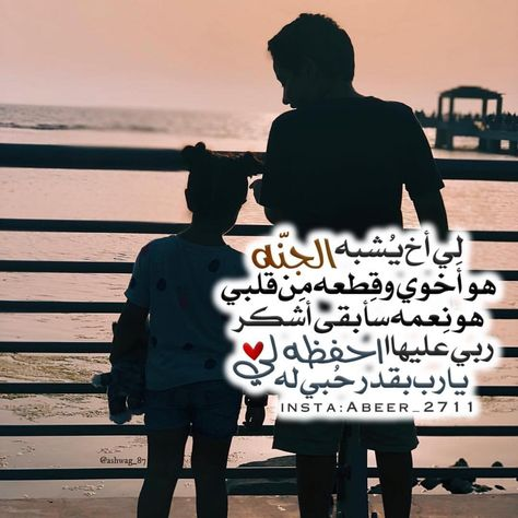 12 أخواني عزوتي Ideas Arabic Love Quotes Arabic Quotes Love Quotes