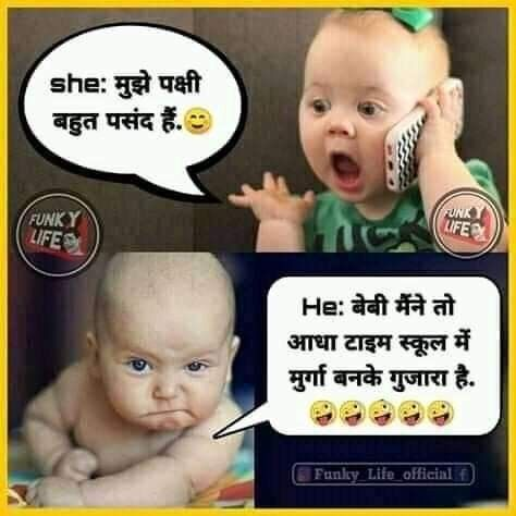 Pin By Kids Pretty Moms On Hindi Quote Fun Quotes Funny Cute Funny Quotes Funny Baby Quotes