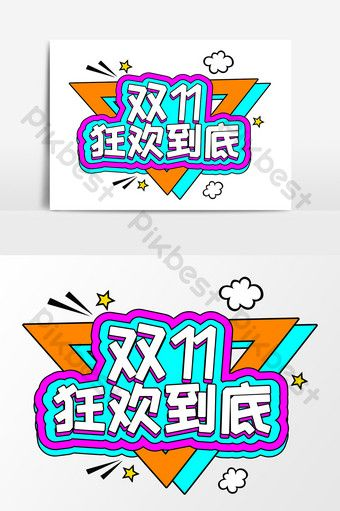 Double 11 Carnival In The End Commercial Art Word Element Design Poster Png Images Psd Free Download Pikbest Poster Design Png Images Commercial Art