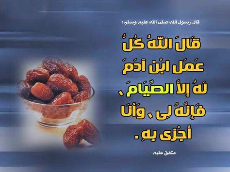 تحميل صور إسلامية أحاديث نبوية شريفة جزء 2 مداد الجليد Dog Food Recipes Food Animals Beef