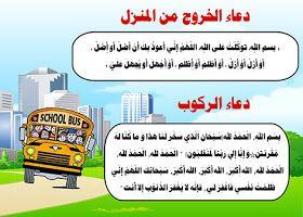 فن الدعاية والإعلان لوحات النقل المدرسي للتواصل عبر الواتساب D School School School Bus