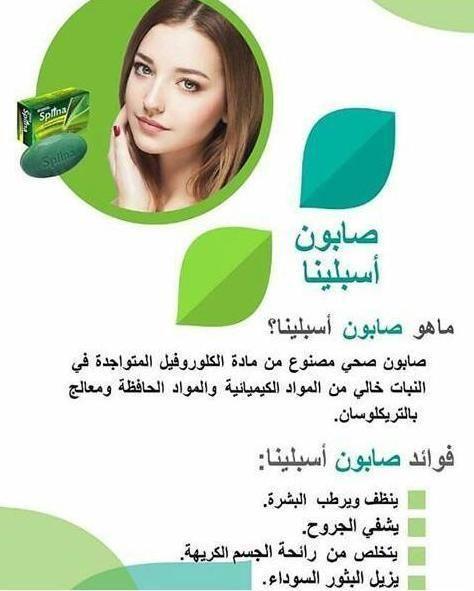 صابون الكلوروفيل اسبلينا صابون الجمال والتفتيح منتج طبيعي مناسب لجميع أنواع البشرة فوائد صابون Beauty Skin Care Routine Beauty Skin Care Skin Care Routine