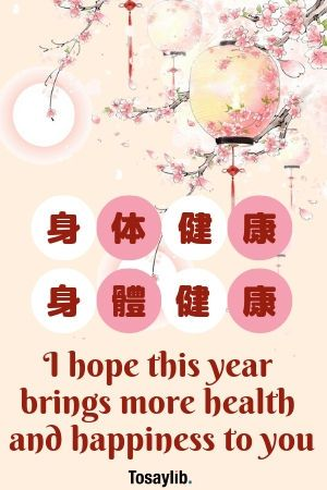 20 Great Chinese New Year Greetings For Your Chinese Friends And Clients Tosaylib In 2020 Chinese New Year Greeting
