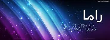 معنى اسم راما صفات حاملة اسم راما Neon Signs Neon Signs