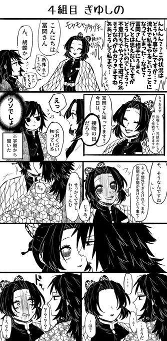 キスの日漫画(ぎゆしの編)完成しました!! 改めて言われると