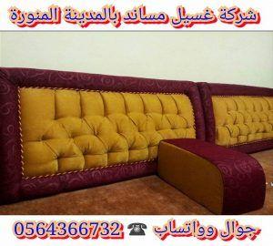 شركة غسيل مساند بالمدينة المنورة 0542637185 تنظيف جميع المفروشات والمجالس وبيوت الشعر Home Decor Love Seat Furniture