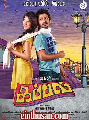 Kappal 2014 Tamil In Hd Einthusan Tamil Movies Online Free Movies Free Movies Online