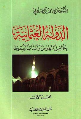الدولة العثمانية عوامل النهوض وأسباب السقوط علي محمد الصلابي Pdf Books Novelty Sign Home Decor