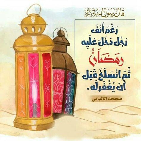 Pin By Taki Mariam On أحاديث نبوية Ramadan Islam Decorative Jars
