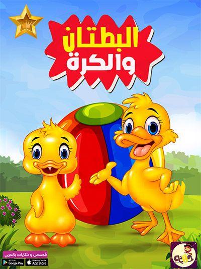 قصة البطتان والكرة قصص اطفال قبل النوم تطبيق قصص وحكايات بالعربي Arabic Kids Stories For Kids Pikachu