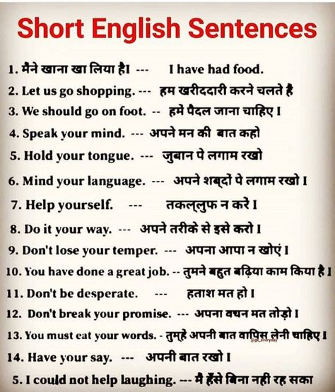 Hindi to English Sentences and phrases for spoken English, English grammar in Hindi, Hindi sentence, Hindi vocabulary, important hindi words, common English Sentences, Hindi to English translation