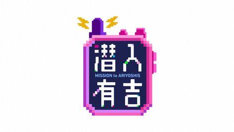 「潜入有吉」ロゴ (c)テレビ朝日 [画像ギャラリー 2/2] - お笑いナタリー