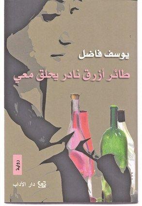أفضل 6 روايات فازت بالجائزة العالمية للرواية العربية Book Club Books Arabic Love Quotes Books