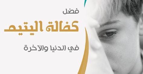 هل تعلم عن اليتيم للإذاعة المدرسية وفضل كفالة اليتيم في الإسلام Movie Posters Movies Poster