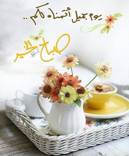 يوم جميل Good Morning Cards Beautiful Morning Messages Good Morning Beautiful Images