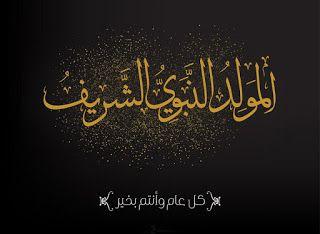 صور المولد النبوى 2020 بطاقات تهنئة المولد النبوي الشريف 1442 Love Smiley Leg Henna Islamic Images