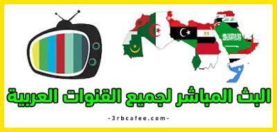 أفضل موقع لمشاهدة القنوات العربية بث مباشر 2019 Live Broadcast Broadcast Mario Characters