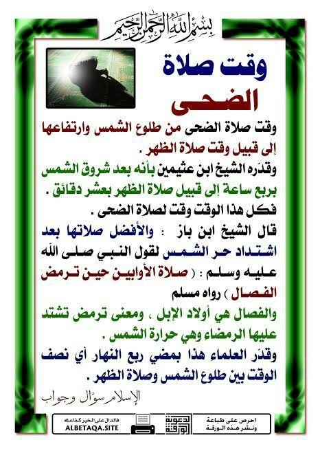 Pin By Jouria Warda On Pray Islamic Teachings Islamic Information Muslim Prayer