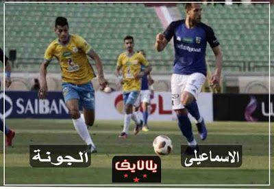 مشاهدة مباراة الإسماعيلي والجونة اليوم بث مباشر في الدوري المصري Baseball Cards Sports Baseball