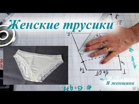 Пошив женского белья технология электрический массажер автомобильный