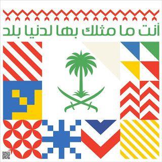 صور اليوم الوطني السعودي 1442 خلفيات تهنئة اليوم الوطني للمملكة العربية السعودية 90 Pink Wallpaper Iphone Iphone Wallpaper Images Pilots Art