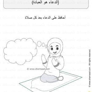 حديث شريف الدعاء هو العبادة اوراق عمل دينية للاطفال شمسات Muslim Kids Activities Muslim Kids Activities For Kids
