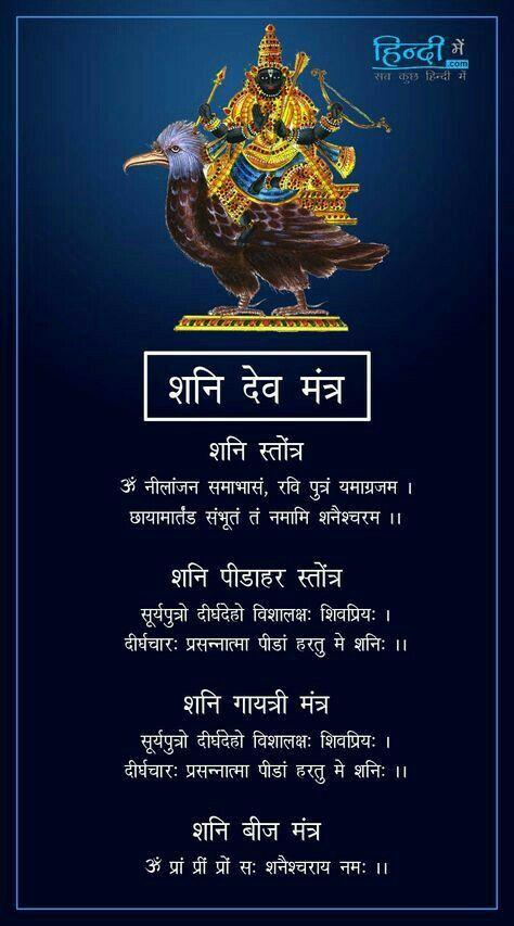 Pin By Rajan Rajan On Uby Shani Dev Mantras Hindu Mantras