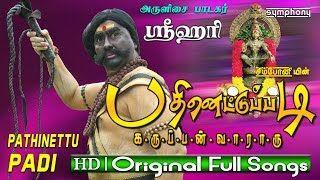 Sri Hari Enga Karuppasamy Mp3 Songs Download In 2020 Mp3 Song Download Mp3 Song Songs