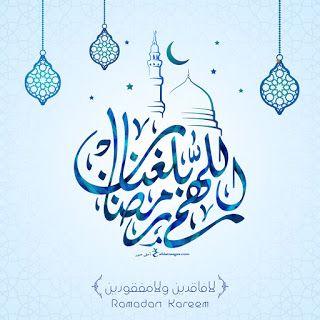 اجمل الصور رمضان كريم 2021 شارك بوستات رمضان كريم Ramadan Greetings Ramadan Ramadan Kareem