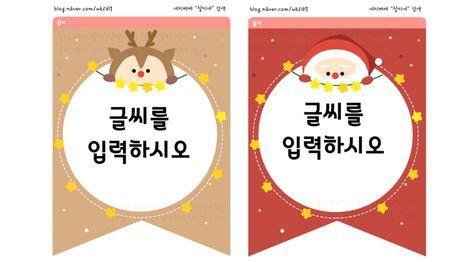 크리스마스 가랜드 도안 네이버 블로그 유치원 크리스마스 크리스마스 카드 크리스마스