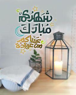 رمزيات رمضان 2021 احلى رمزيات عن شهر رمضان Home Decor Islam For Kids Love U Mom