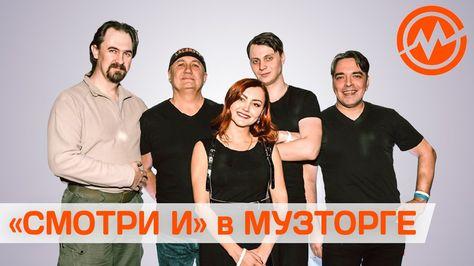 Группа «СМОТРИ И» и Игорь Джавад-Заде - Открытая репетиция в Музторге