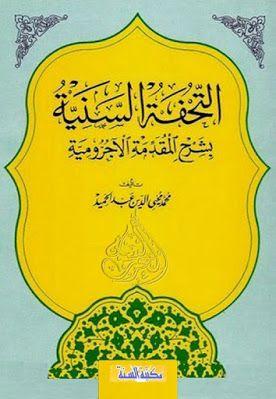 التحفة السنية بشرح المقدمة الآجرومية محمد عبد الحميد ط السنة Pdf In 2021 Books Enamel Pins