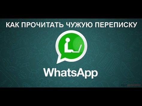 С него необходимо зайти в приложение и перейти в раздел меню - whatsapp web.