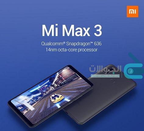 Xiaomi Mi Max 3 مواصفات وسعر شاومي مي ماكس 3 Galaxy Phone