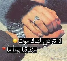 انت لي Iphone Wallpaper Quotes Love Beautiful Arabic Words Romantic Words