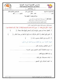 Pin By Merzouk Fatiha On Cours Arabe Worksheets Online Workouts Online Activities