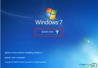 شرح تحميل وتثبيت ويندوز 7 Windows سفن الاصلية مجانا اخر اصدار كاملة Window Installation Window Repair Installation