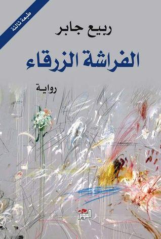 الفراشة الزرقاء By Rabie Jaber Good Books Historical Fiction My Books