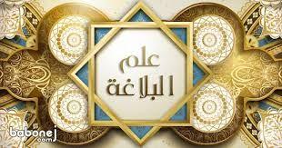 تعريف البلاغة واقسامه اللغة العربية Frame