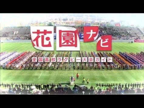 ラグビー 花園ナビ ~全国高校ラグビー大会ガイド~ - YouTube